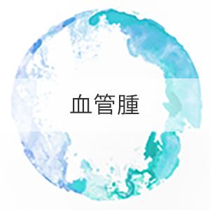 血管腫(けっかんしゅ)